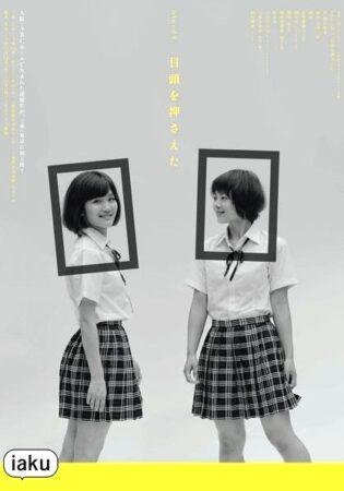 三重・東京iaku公演チラシ