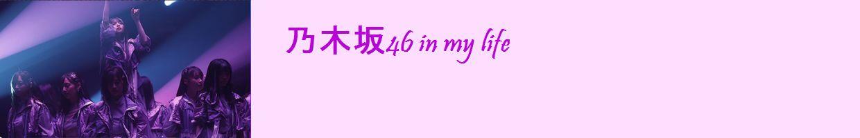 乃木坂46 in my life