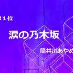 ザ・スキッツテン最新速報!「ノギザカスキッツLIVE」のランキングで筒井川あやめ『涙の乃木坂』が第1位に!