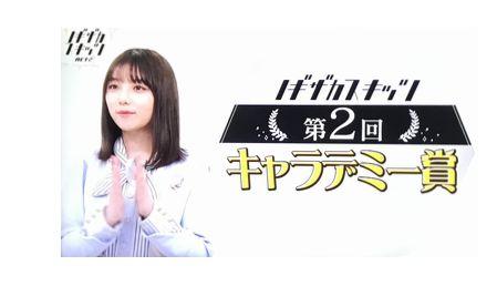 第2回 ノギザカスキッツ・ キャラデミー賞結果まとめ