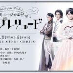 乃木坂46の生田絵梨花 初主演ミュージカル『虹のプレリュード』を振り返ります