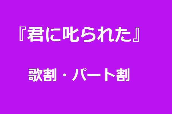 乃木坂46・28枚目シングル『君に叱られた』歌割・パート、出演メンバー変更情報